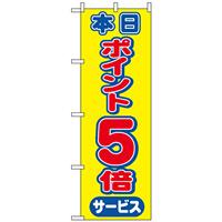 のぼり旗 (2816) 本日ポイント5倍サービス
