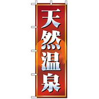 のぼり旗 (2820) 天然温泉 赤茶