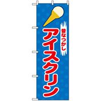 のぼり旗 (2827) 昔なつかし アイスクリン