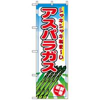 のぼり旗 (2836) アスパラガス