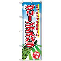 のぼり旗 (2837) グリーンアスパラ