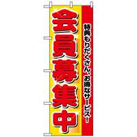 のぼり旗 (2838) 会員募集中