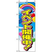 のぼり旗 (2839) イベント開催中
