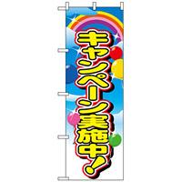 のぼり旗 (2840) キャンペーン実施中