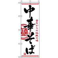 のぼり旗 (2843) 中華そば 昔ながらの伝統の味