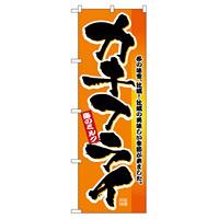 のぼり旗 (2851) 海のミルク カキフライ 冬の味覚、牡蠣