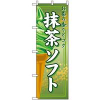 のぼり旗 (2852) 抹茶ソフト