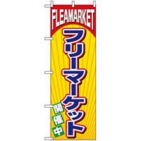 のぼり旗 (2853) FLEA MARKET フリーマーケット 開催中