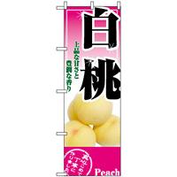のぼり旗 (2878) 白桃