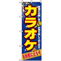 のぼり旗 (2883) カラオケ