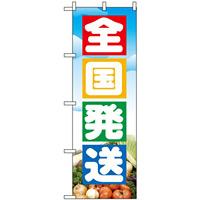 のぼり旗 (2900) 全国発送
