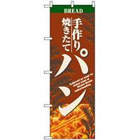 のぼり旗 (2904) 焼きたて手作りパン