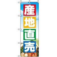 のぼり旗 (2905) 産地直売 野菜の写真