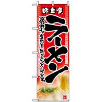 のぼり旗 (2907) 味自慢 ラーメン 写真使用