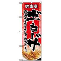 のぼり旗 (2908) 味自慢 ギョーザ 赤地/下部餃子写真