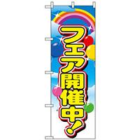 のぼり旗 (2913) フェア開催中