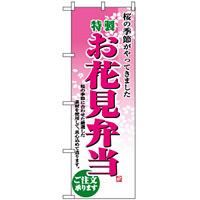 のぼり旗 (2920) お花見弁当