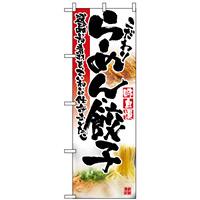 のぼり旗 (2923) らーめん・餃子