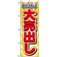 のぼり旗 (2930) 大売出し