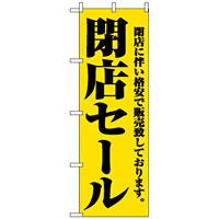 のぼり旗 (2931) 閉店セール