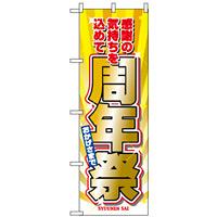 のぼり旗 (2932) 周年祭