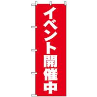 のぼり旗 (2934) イベント開催中 赤地/白文字