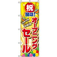 のぼり旗 (2938) オープニングセール