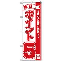 のぼり旗 (2960) 本日ポイント5倍