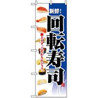 のぼり旗 (2967) 回転寿司 ネタイラスト ブルー