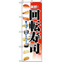 のぼり旗 (2968) 回転寿司  ネタイラスト レッド