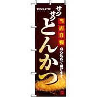 のぼり旗 (2970) サクサク とんかつ 当店自慢 写真