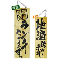 木製サイン (大) (2994) ランチやってます/地酒あります