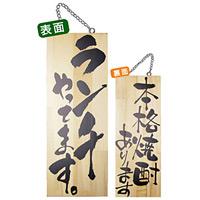 木製サイン (中) (2999) ランチやってます/本格焼酎あります