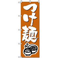 のぼり旗 (300) つけ麺 白・筆文字