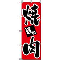 のぼり旗 (304) 焼肉 旨い