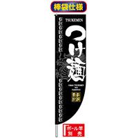 Rのぼり旗 (棒袋仕様) (3047) つけ麺