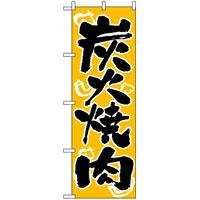 のぼり旗 (305) 炭火焼肉