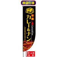 Rのぼり旗 (棒袋仕様) (3060) カレー&ナン