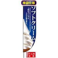 Rのぼり旗 (棒袋仕様) (3067) ソフトクリーム