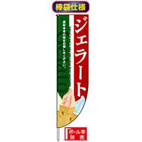 Rのぼり旗 (棒袋仕様) (3068) ジェラート