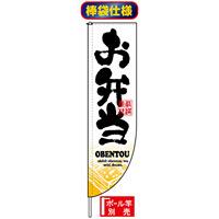 Rのぼり旗 (棒袋仕様) (3071) お弁当