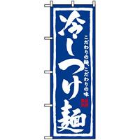 のぼり旗 (3112) 冷しつけ麺