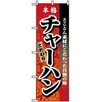 のぼり旗 (3123) チャーハン