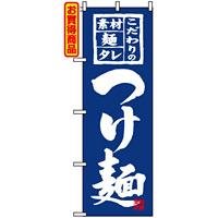のぼり旗 (3125) つけ麺 こだわりの素材 麺 タレ