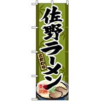 のぼり旗 (3126) 佐野ラーメン