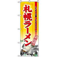 のぼり旗 (3129) 札幌ラーメン