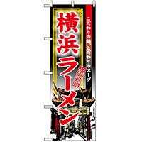 のぼり旗 (3132) 横浜ラーメン