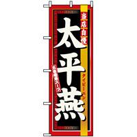 のぼり旗 (3133) 太平燕