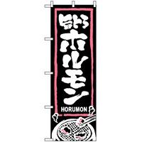 のぼり旗 (3143) 旨とろホルモン