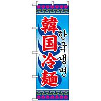 のぼり旗 (3144) 韓国冷麺